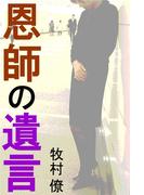恩師の遺言(愛COCO!)