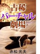 古稀バーチャル劇場(愛COCO!)