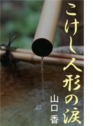 こけし人形の涙(愛COCO!)