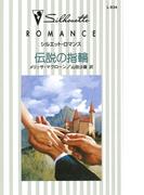 伝説の指輪(シルエット・ロマンス)