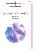 メールオーダー・マザー(ハーレクイン・イマージュ)