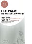 OJTの基本(PHPビジネス新書)
