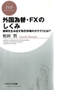 外国為替・FXのしくみ(PHPビジネス新書)