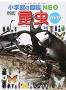昆虫 新版