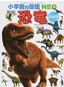 恐竜 新版