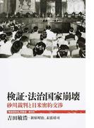 検証・法治国家崩壊 砂川裁判と日米密約交渉