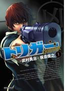 トリガー(1)(マンサンコミックス)
