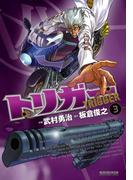 トリガー(3)(マンサンコミックス)