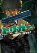 トリガー(4)(マンサンコミックス)