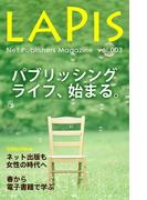 ネット出版部マガジンLAPIS[2014年春号](ビヨンドブックス)