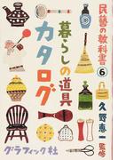 民藝の教科書 6 暮らしの道具カタログ