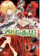 アルビオンの夜の女王2 -吸血公爵と紅き御曹司-(B's‐LOG文庫)