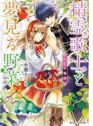 精霊歌士と夢見る野菜 紅色の祝祭(角川ビーンズ文庫)