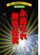 宇宙一の無責任男シリーズ9 永遠なれ無責任男【電子新装版】(富士見ファンタジア文庫)