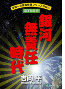 宇宙一の無責任男シリーズ外伝1 銀河無責任時代【電子新装版】(富士見ファンタジア文庫)