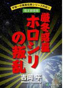 宇宙一の無責任男シリーズ外伝4 厳冬惑星ホロシリの叛乱【電子新装版】(富士見ファンタジア文庫)