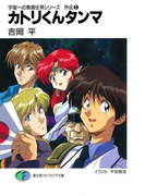 宇宙一の無責任男シリーズ外伝5 カトリくんタンマ(富士見ファンタジア文庫)