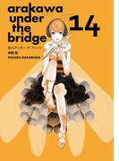 荒川アンダー ザ ブリッジ 14巻(ヤングガンガンコミックス)
