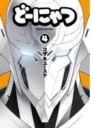 どーにゃつ 4巻(ヤングガンガンコミックス)