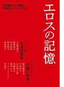 エロスの記憶 文藝春秋「オール讀物」官能的コレクション2014(文春e-book)