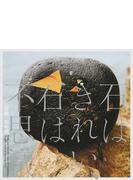 石はきれい、石は不思議 津軽・石の旅 第2版