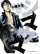 シマウマ(10)(YKコミックス)