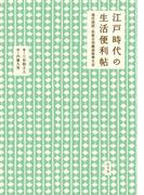 江戸時代の生活便利帖 現代語訳・民家日用廣益秘事大全(幻冬舎単行本)