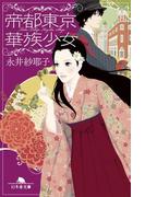 帝都東京華族少女(幻冬舎文庫)