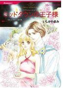 【期間限定価格】ミッドタウンの王子様(ハーレクインコミックス)