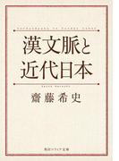 漢文脈と近代日本(角川ソフィア文庫)