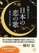 日本の恋の歌 貴公子たちの恋(角川学芸出版単行本)