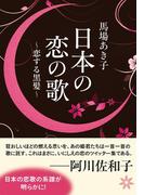 日本の恋の歌 恋する黒髪(角川学芸出版単行本)