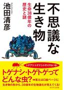 不思議な生き物 生命38億年の歴史と謎(角川学芸出版単行本)