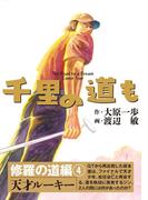 千里の道も 修羅の道編(4) 天才ルーキー(ゴルフダイジェストコミックス)