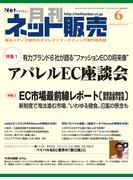 月刊ネット販売 2014年6月号