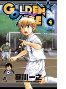 GOLDEN★AGE 4(少年サンデーコミックス)