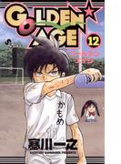 GOLDEN★AGE 12(少年サンデーコミックス)