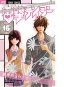 電撃デイジー 16(フラワーコミックス)