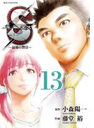 Sエスー最後の警官ー 13(ビッグコミックス)