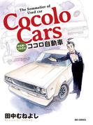 ココロ自動車(ビッグコミックス)