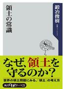 領土の常識(角川oneテーマ21)