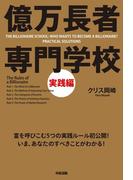 億万長者 専門学校 実践編(中経出版)