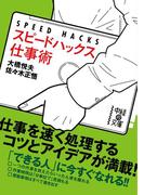 スピードハックス 仕事術(中経の文庫)