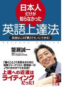 日本人だけが知らなかった英語上達法(中経の文庫)