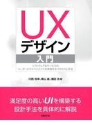 UXデザイン入門