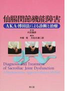 仙腸関節機能障害 AKA−博田法による診断と治療