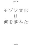セゾン文化は何を夢みた(朝日新聞出版)
