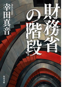 財務省の階段(角川文庫)