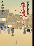 雁渡り 照降町自身番書役日誌(角川文庫)