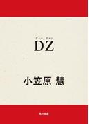DZ(角川文庫)
